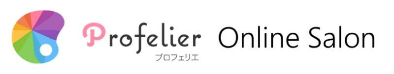 Profelie Online Salon|プロフェリエオンラインサロン